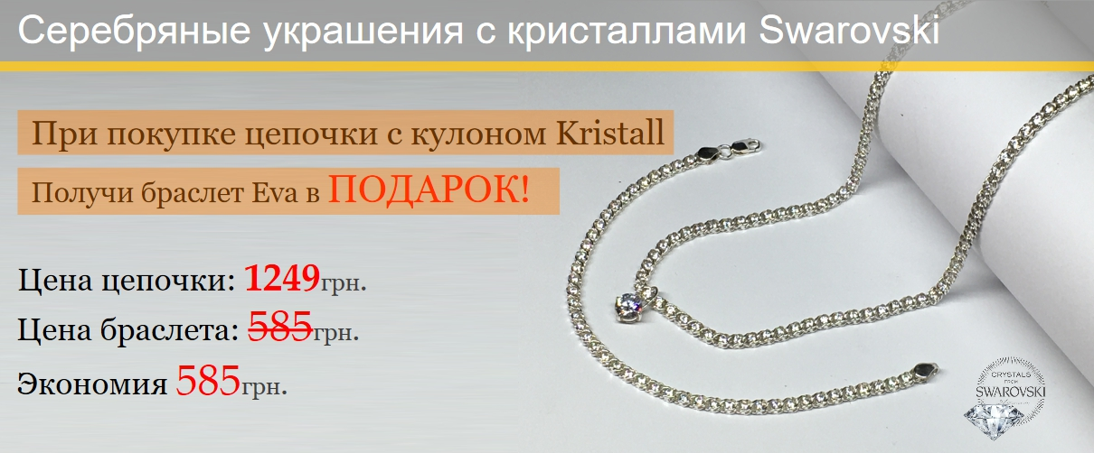 Promotion from Tion Jewelery