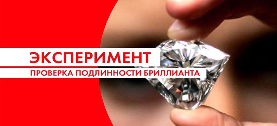 Diamond Authentication Check at Home
